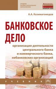 Банковское дело: организация деятельности центрального банка и коммерческого банка, небанковских организаций ISBN 978-5-16-013890-9