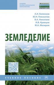 Земледелие ISBN 978-5-16-013914-2