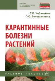 Карантинные болезни растений ISBN 978-5-16-013953-1