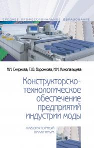 Конструкторско-технологическое обеспечение предприятий индустрии моды ISBN 978-5-00091-549-3