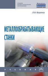 Металлообрабатывающие станки ISBN 978-5-16-013967-8