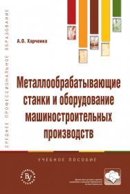 Металлообрабатывающие станки и оборудование машиностроительных производств ISBN 978-5-9558-0624-2