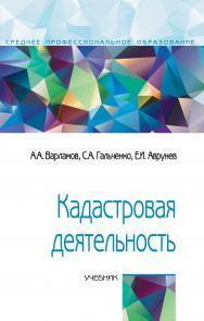 Кадастровая деятельность ISBN 978-5-00091-576-9