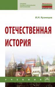 Отечественная история ISBN 978-5-16-013992-0