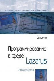 Программирование в среде Lazarus ISBN 978-5-00091-555-4