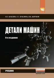 Детали машин ISBN 978-5-905554-84-1
