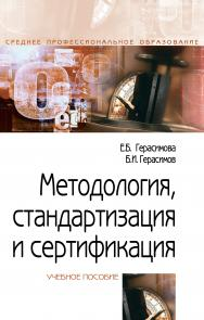 Метрология, стандартизация и сертификация ISBN 978-5-00091-479-3