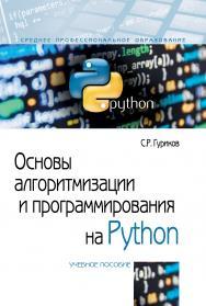 Основы алгоритмизации и программирования на Python ISBN 978-5-00091-553-0