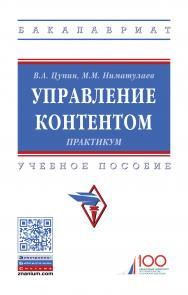 Управление контентом. Практикум ISBN 978-5-16-014226-5