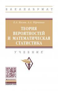 Теория вероятностей и математическая статистика ISBN 978-5-16-014235-7