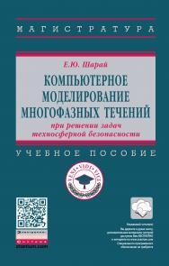 Компьютерное моделирование многофазных течений при решении задач техносферной безопасности ISBN 978-5-16-014257-9