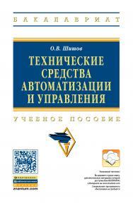 Технические средства автоматизации и управления ISBN 978-5-16-010325-9
