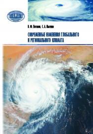Современные изменения глобального и регионального климата ISBN 975-985-08-2510-0