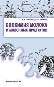 Биохимия молока и молочных продуктов ISBN 976-5-98879-112-6