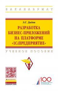 """Разработка бизнес-приложений на платформе """"1С:Предприятие"""" ISBN 978-5-16-014331-6"""