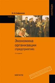 Экономика организации (предприятия) ISBN 978-5-9776-0059-0
