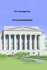 Путь в инженеры ISBN 978-5-902194-66-8