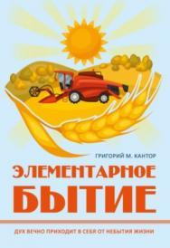 Элементарное бытие ISBN 978-5-00058-914-4