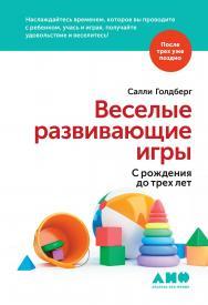 Веселые развивающие игры: С рождения до трех лет / Пер. с англ. ISBN 978-5-00139-146-3