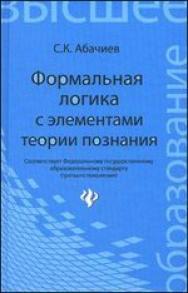 Формальная логика с элементами теории познания ISBN 978-5-222-18656-5
