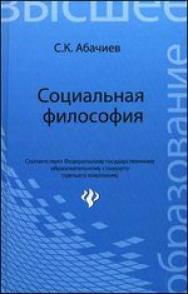Социальная философия ISBN 978-5-222-18804-0