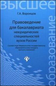 Правоведение для бакалавриата неюридических специальностей вузов России ISBN 978-5-222-19740-0
