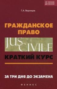 Гражданское право : краткий курс. За три дня до экзамена ISBN 978-5-222-21572-2