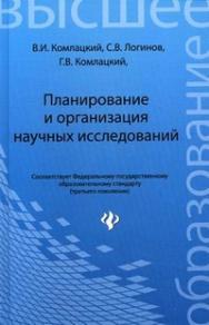 Планирование и организация научных исследований ISBN 978-5-222-21840-2
