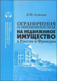 Ограничения и обременения прав на недвижимое имущество в России и Франции: Монография ISBN 978-5-248-00488-1