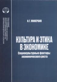 Культура и этика в экономике: Социокультурные факторы экономического роста ISBN 978-5-248-00576-5