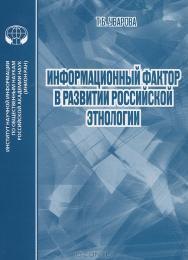 Информационный фактор в развитии российской этнологии: Монография ISBN 978-5-248-00596-3