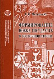 Формирование новых государств в Восточной Европе: Монография ISBN 978-5-248-00633-5