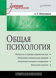 Общая психология: Учебник для вузов ISBN 978-5-272-00062-0