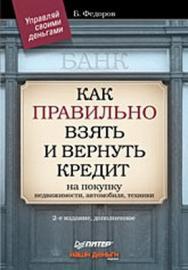 Как правильно взять и вернуть кредит: на покупку недвижимости, автомобиля, техники. 2-е изд., дополненное ISBN 978-5-388-00050-7