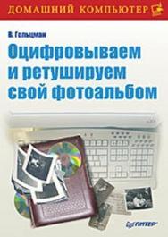 Оцифровываем и ретушируем свой фотоальбом ISBN 978-5-388-00078-1