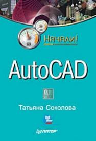 AutoCAD. Начали! ISBN 978-5-388-00081-1