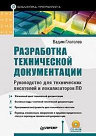 Разработка технической документации. Руководство для технических писателей и локализаторов ПО ISBN 978-5-388-00101-6