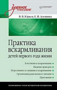 Практика вскармливания детей первого года жизни ISBN 978-5-388-00147-4