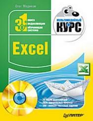 Excel. Мультимедийный курс ISBN 978-5-388-00152-8