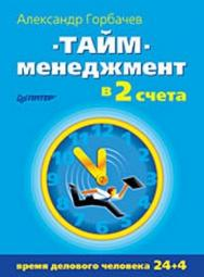 Тайм-менеджмент в два счета ISBN 978-5-388-00402-4