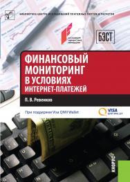 Финансовый мониторинг в условиях интернет-платежей ISBN 978-5-406-04817-7