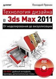 Технология дизайна в 3ds Max  2011. От моделирования до визуализации. ISBN 978-5-4237-0009-6