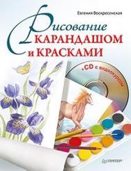 Рисование карандашом и красками ISBN 978-5-4237-0037-9