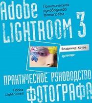 Adobe Lightroom 3. Практическое руководство фотографа ISBN 978-5-4237-0097-3