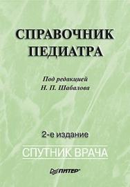 Справочник педиатра. 2-е изд. ISBN 978-5-4237-0140-6