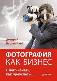 Фотография как бизнес: с чего начать, как преуспеть ISBN 978-5-4237-0147-5