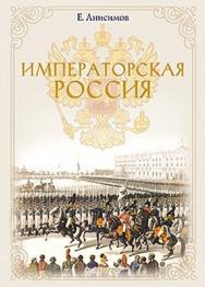 Императорская Россия ISBN 978-5-4237-0168-0
