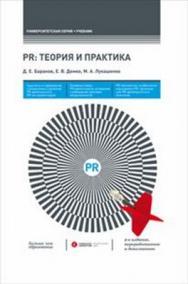 PR: теория и практика ISBN 978-5-4257-0091-9