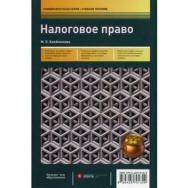 Налоговое право ISBN 978-5-4257-0132-9