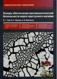 Основы обеспечения виктимологической безопасности жертв преступного насилия ISBN 978-5-4257-0135-0
